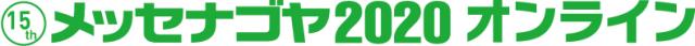 『メッセナゴヤ 2020 オンライン』に出展致します!