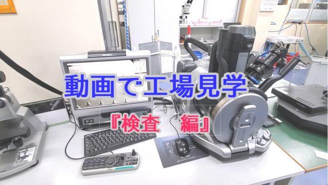 『動画で工場見学 検査 編』